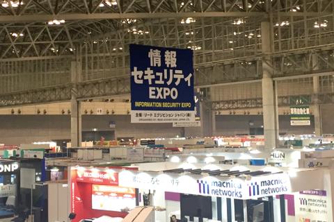 リード エグジビション ジャパン主催「情報セキュリティ EXPO【秋】」出展レポート