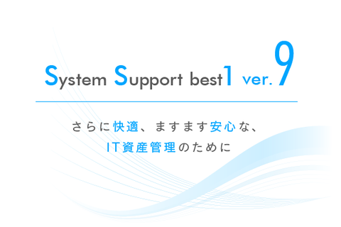 大規模環境への対応など、待望の最新版「SS1 ver.9」新登場!