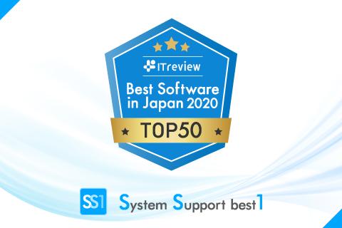 【ニュースリリース】SS1が、ユーザー評価の高いソフトウェアTOP50に選出 ―― ITreview Best Software in Japan 2020