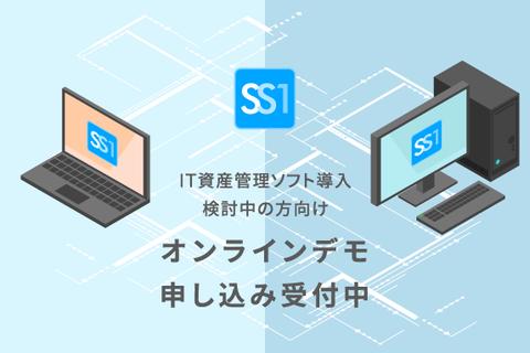 Webで手軽にIT資産管理ソフトを体感しませんか?【SS1オンラインデモ受付中】