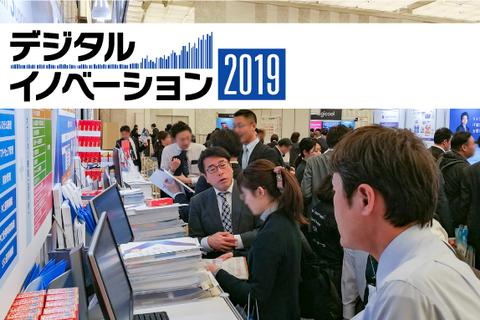 日経BP主催・全国ツアーイベント「デジタルイノベーション」出展レポート