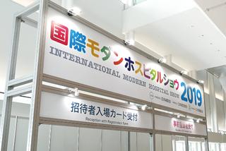 医療機関向けITイベント「国際モダンホスピタルショウ2019」出展レポート