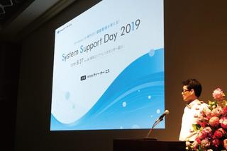 Windows 10時代のIT資産管理とは?――「System Support Day 2019」開催レポート①