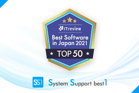 【ニュースリリース】SS1が、ユーザー評価の高いソフトウェアTOP50に選出 ―― ITreview Best Software in Japan 2021