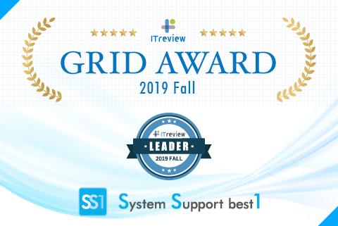 【ニュースリリース】SS1が、IT資産管理部門の「Leader」を受賞――ITreview Grid Award 2019 Fall