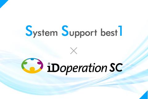 【ニュースリリース】SS1と画面操作録画ソフト「iDoperation SC」が連携開始