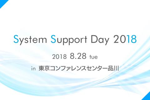 【ニュースリリース】ユーザー様による活用事例講演も!IT資産管理のすべてがわかるイベント「System Support Day 2018」開催