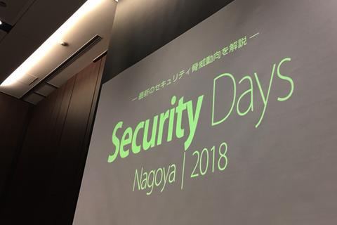 最新のセキュリティと脅威動向を解説!「Security Days Spring」講演レポート