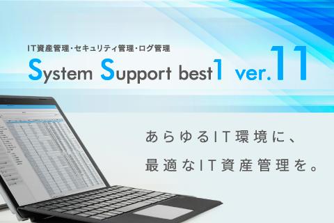 最新版・IT資産管理ソフト「SS1 ver.11」の新機能を大公開!