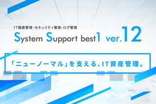 ニューノーマルを支えるIT資産管理ソフト「SS1」の最新版、「ver.12」の新機能をご紹介!