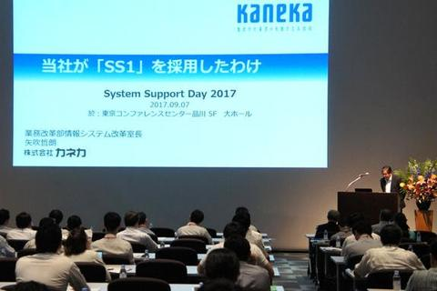 SS1ユーザー様が活用事例をご講演!「System Support Day 2017」開催レポート