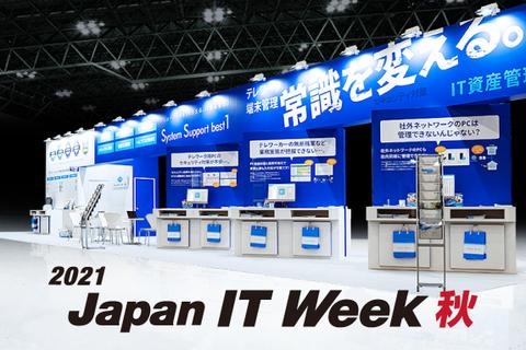 「第12回 Japan IT Week 秋」に最新版「SS1 ver.13」を出展!