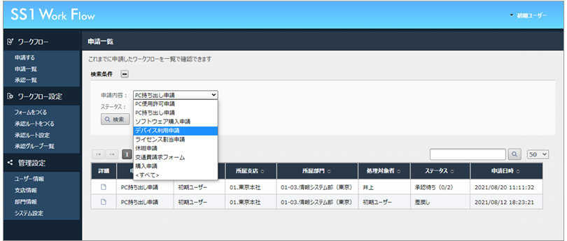 trend_workflow_gui2.png
